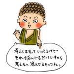 心が軽くなる「あみちゃん語録」003「考える or 悩む」